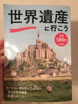 学研パブリッシングの『世界遺産に行こう』(Photo by 朝比奈)
