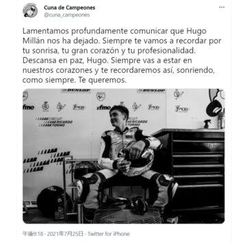 バイクレースMotoGPを夢見ていた14歳の天才 ウーゴ・ミリャン選手が事故死